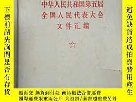二手書博民逛書店罕見中華人民共和國第五屆全國人民代表大會文件彙編Y6808 哲裏