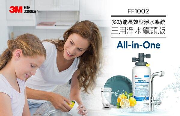 [全省免費安裝] 3M FF1002 多功能長效型淨水系統