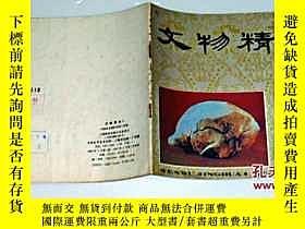 二手書博民逛書店罕見文物精華(3冊合售,館藏書)Y18771 中國歷史博物館羣工