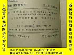 二手書博民逛書店罕見農村四言常用字·每頁上圖下文·Y20535 蕭從方 農村讀物