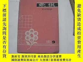 二手書博民逛書店罕見象棋雜誌(1961--09)Y10911 出版1961