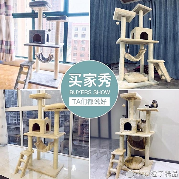 貓爬架貓架子貓樹貓窩一體別墅貓咪爬架帶窩抓柱用品小型通天跳台 (橙子精品)