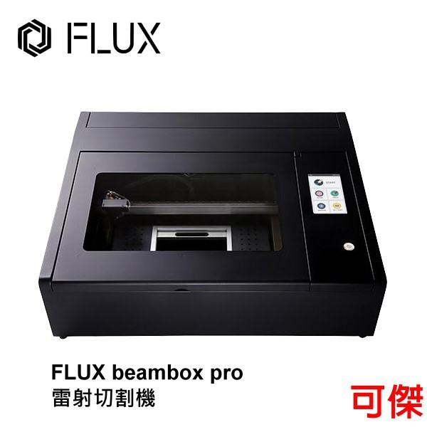 FLUX Beambox pro 桌上雷射雕割機 工業級雕刻效能 精密準確的圖像預覽 公司貨