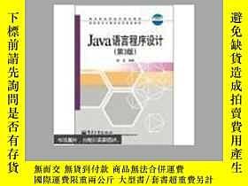 二手書博民逛書店罕見Java語言程序設計(第3版)*Y162251 :陸遲編著