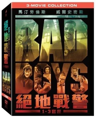【停看聽音響唱片】【DVD】絕地戰警1~3 套裝