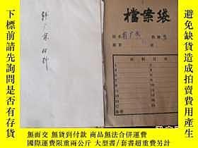 二手書博民逛書店上世紀50-60罕見老檔案《韓廣餘》檔案Y24686 韓廣餘 檔