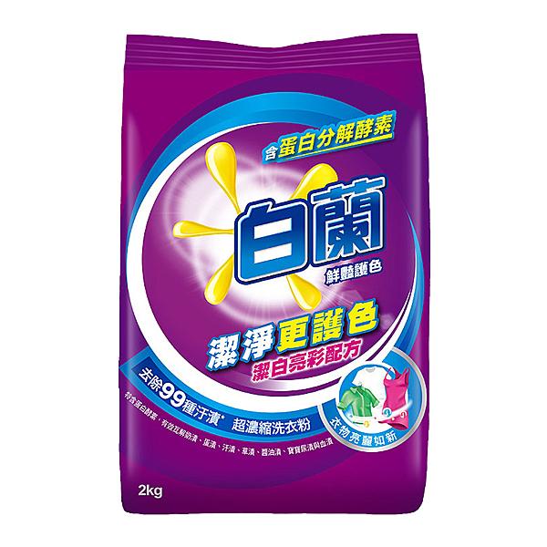 白蘭鮮豔護色超濃縮洗衣粉 2kg_聯合利華