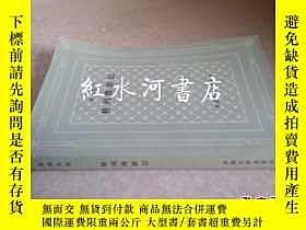 二手書博民逛書店罕見外國文學名著叢書(網格本):格列佛遊記Y16719 (英)斯