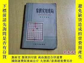 二手書博民逛書店罕見象棋實用殘局(32開,1958年7月第1版第1次印刷,印數: