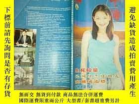 二手書博民逛書店罕見中華傳奇(2003年第5期)Y23984 中華傳奇雜誌社 中