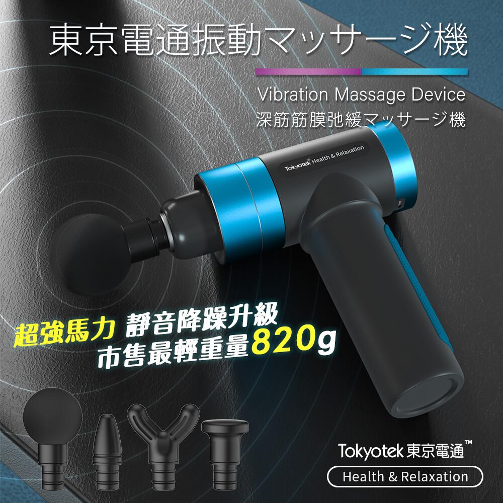 東京電通tokyotek液晶觸控按摩槍筋膜槍-輕量便攜usb充電6800轉超強扭力