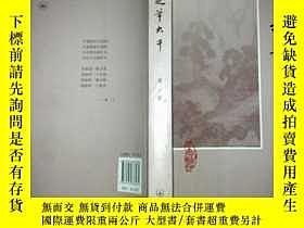 二手書博民逛書店罕見走筆大千Y23984 蕭丁 上海三聯書店 出版2010
