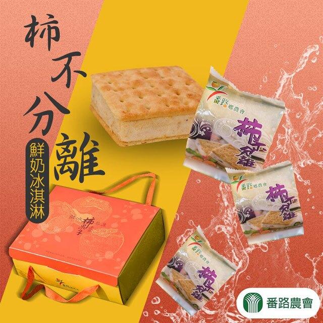 【番路農會】柿不分離-6入-盒 (2盒一組)
