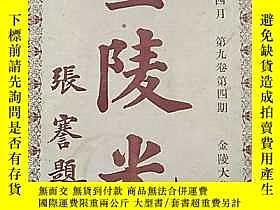 二手書博民逛書店1928年罕見金陵大學刊物  陶知行主筆Y10257