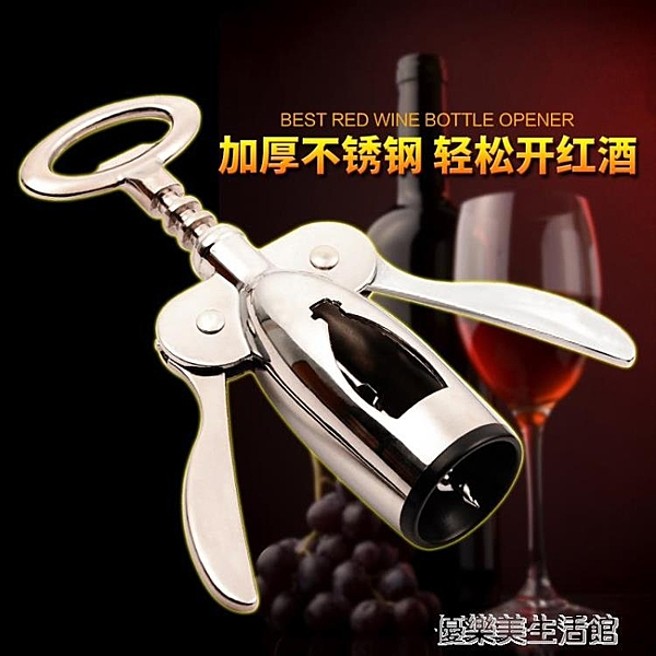 多功能紅酒開瓶器家用不銹鋼葡萄酒起子開酒器創意海馬刀起啟瓶器