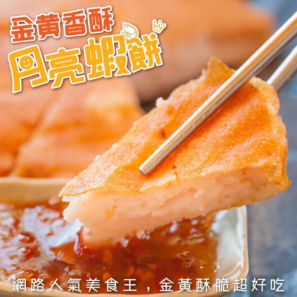 台灣無膨發月亮蝦餅(每片約230g±10%)【海陸管家】