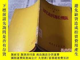 二手書博民逛書店罕見捷尼森科拖拉機隊Y4874 白正煥 機農通報社 出版1954