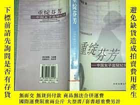二手書博民逛書店罕見重綻芬芳Y23984 孫晶巖 長虹出版公司 出版2002