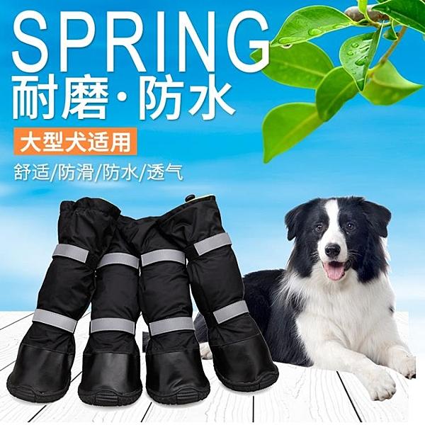 金毛鞋子阿拉斯加拉布拉多寵物鞋大型犬防水高筒戶外通用大狗雨鞋 快意購物網