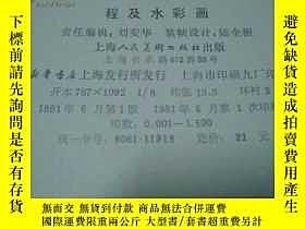 二手書博民逛書店程及水彩畫(81年1版1印罕見橫8開 印1500冊)Y5188