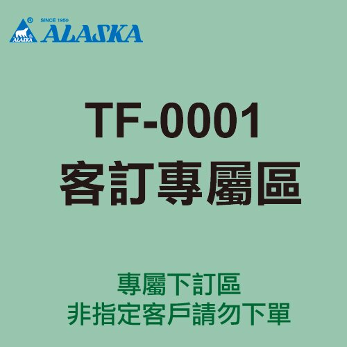 TF-0001 客訂專屬區