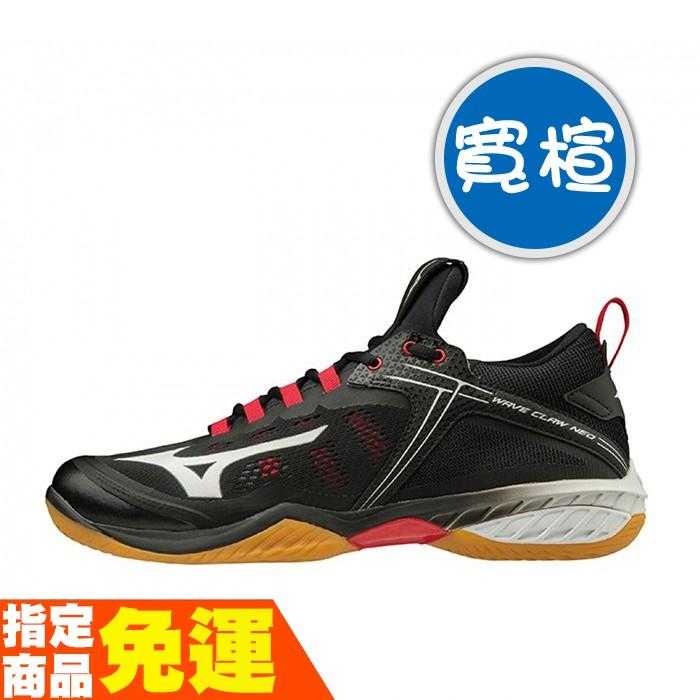 MIZUNO 男羽球鞋 WAVE CLAW NEO系列 寬楦 高階 71GA207009 黑紅 贈運動襪 20SS