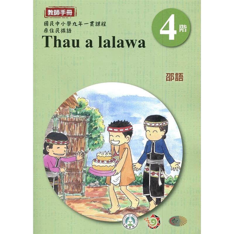 邵語教師手冊第4階3版2刷[95折]11100908482