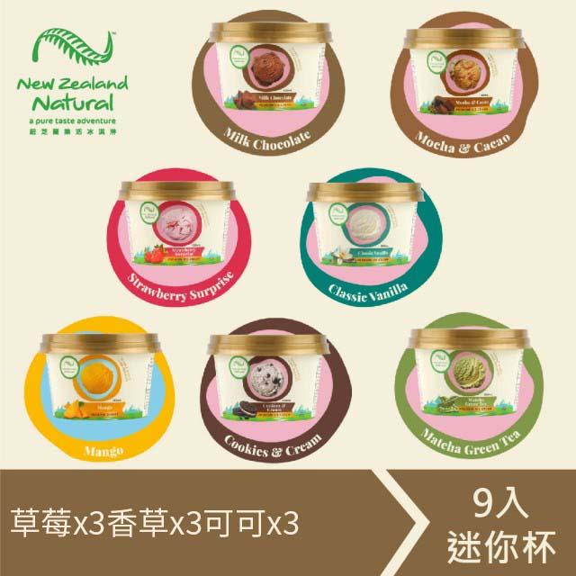 [壽滿趣] 紐芝蘭樂活冰淇淋迷你杯(草莓/香草/巧克力/芒果/可可)9入(蛋奶素) 草莓3香草3可可3