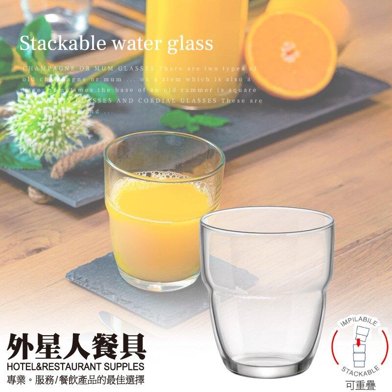 MDULO可疊水杯305cc(6入)水杯 茶杯 果汁杯 玻璃杯-外星人餐具