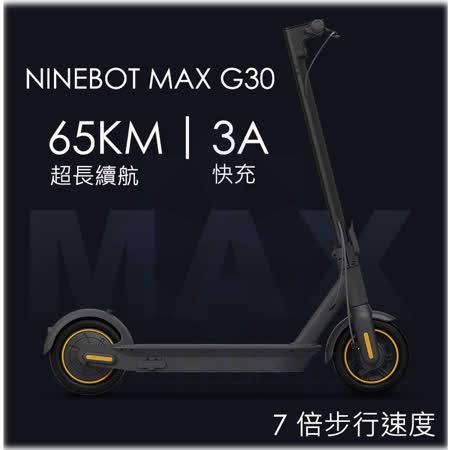 Ninebot 新款 電動滑板車 MAX G30 三秒折疊 3A快充