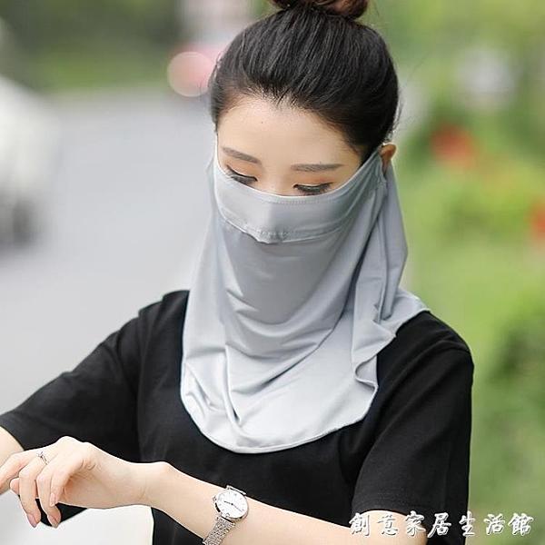 薄款冰絲遮臉護頸臉罩遮陽面罩女面部全臉防曬掛耳面紗女防紫外線 创意家居生活館