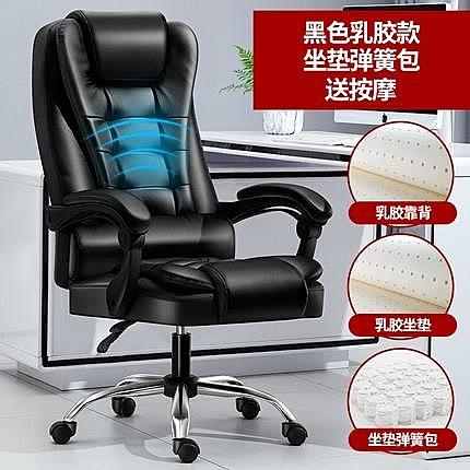 辦公椅 老板椅辦公椅按摩可躺書房宿舍轉椅電腦椅家用靠背旋轉升降座椅子【免運】