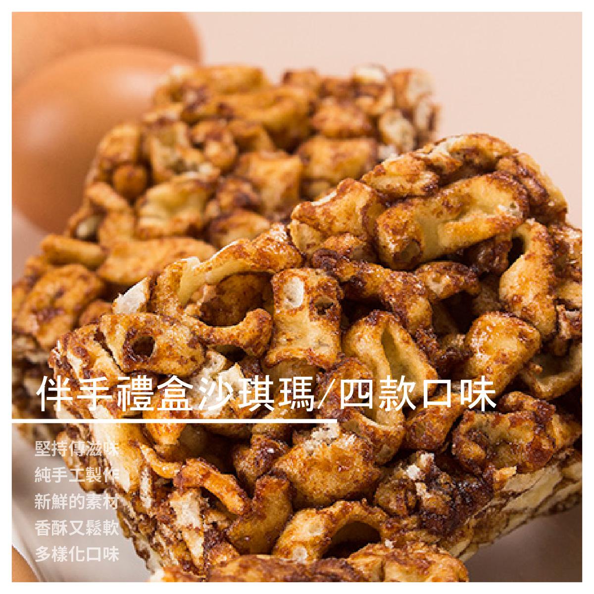 【口留香餅舖】伴手禮盒沙琪瑪/24塊/盒/四款口味
