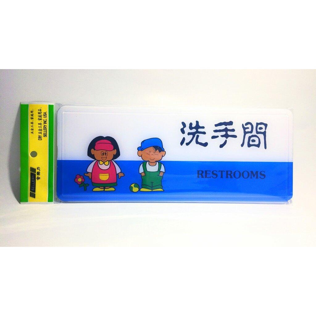 舍樂力 指示牌-洗手間 12*30cm(S16-001)