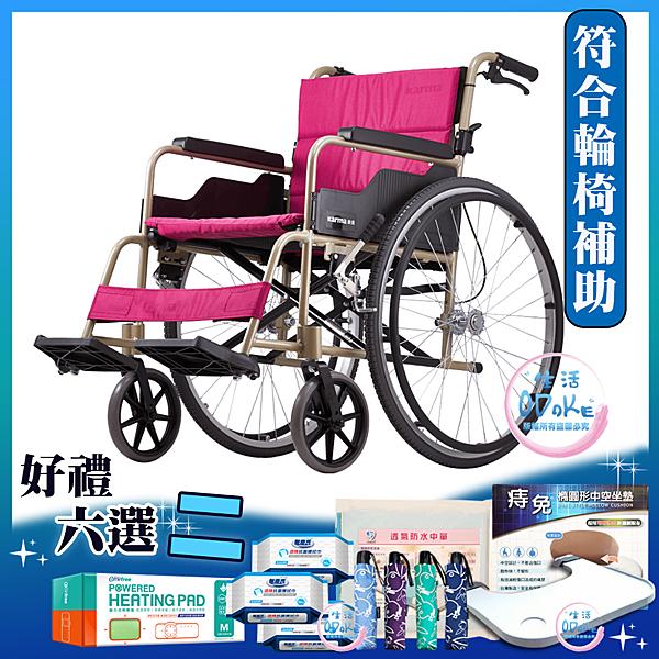 (好禮) 康揚 鋁合金輪椅(未滅菌) KM-1505 輪椅 手動輪椅 折背型 冬夏兩用 【生活ODOKE】