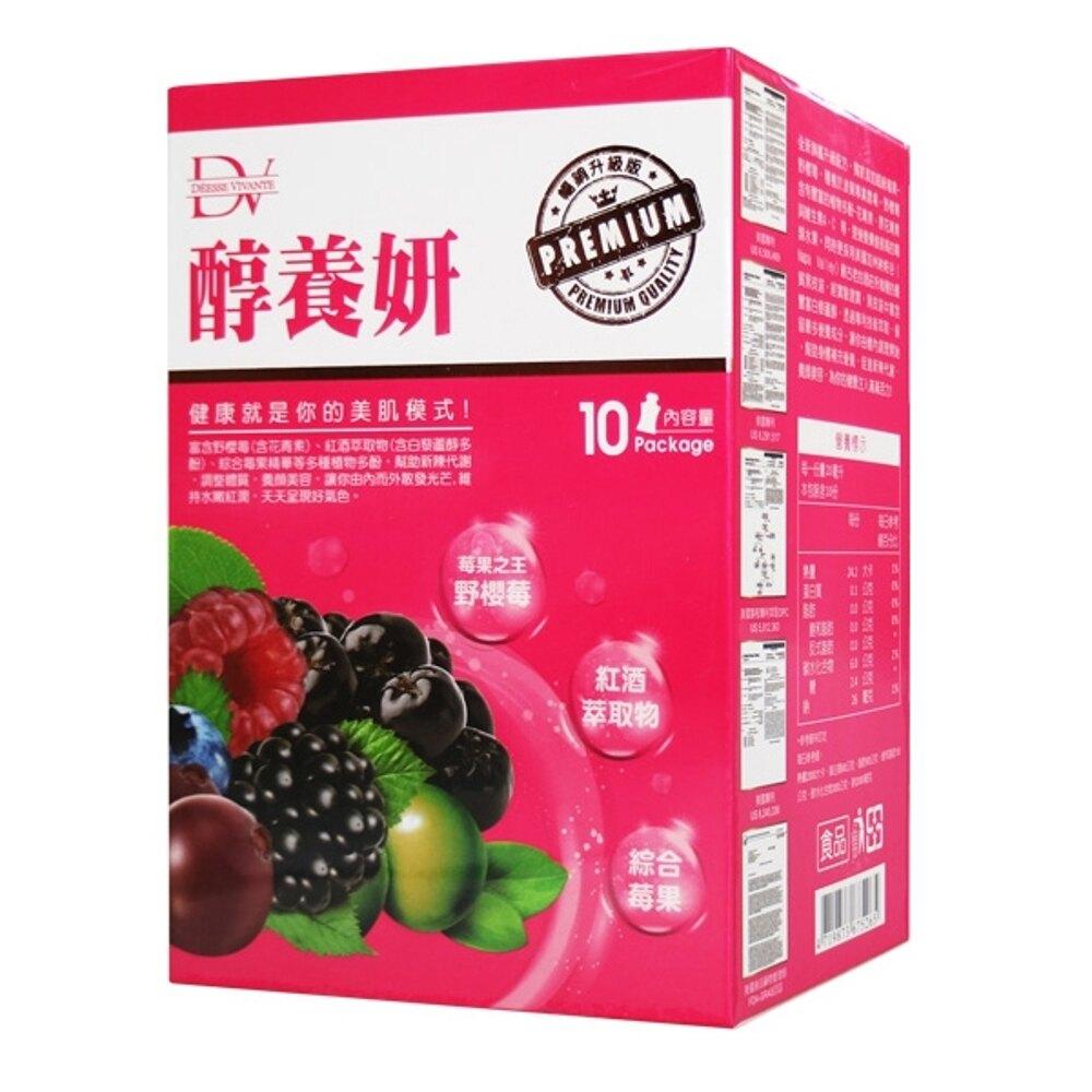 DV笛絲薇夢 醇養妍升級版10包入(野櫻莓+維生素E)【小三美日】賈靜雯推薦◢D276045
