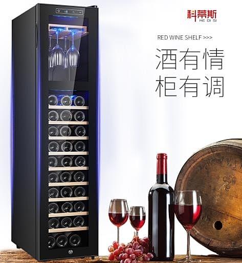 電子紅酒櫃 科蒂斯30支裝電子恒溫保濕紅酒櫃家用冰吧掛杯茶葉冷藏風冷雪茄櫃 DF 維多原創