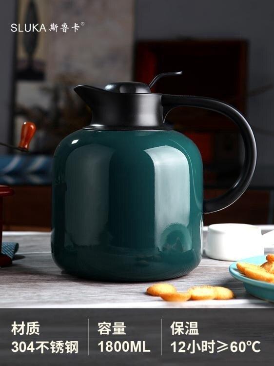 熱水壺保溫壺家用304不銹鋼保溫水壺車載暖水壺歐式熱水瓶保暖壺