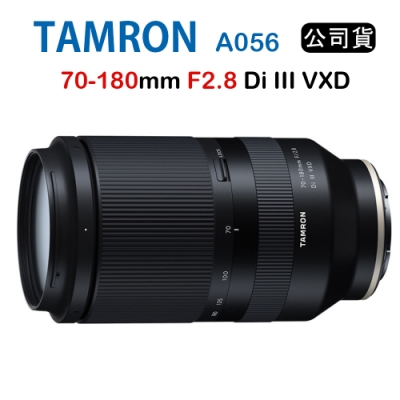 Tamron 70-180mm F2.8 Di III VXD A056 騰龍 (公司貨) FOR E接環