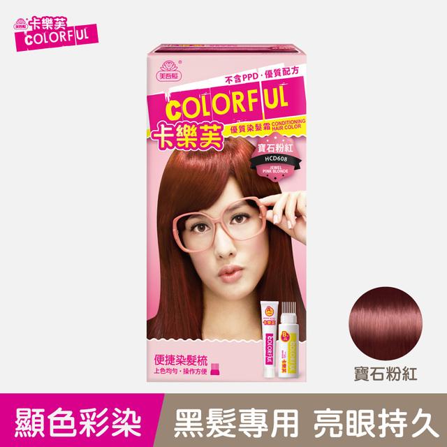 《卡樂芙》優質染髮霜(寶石粉紅)