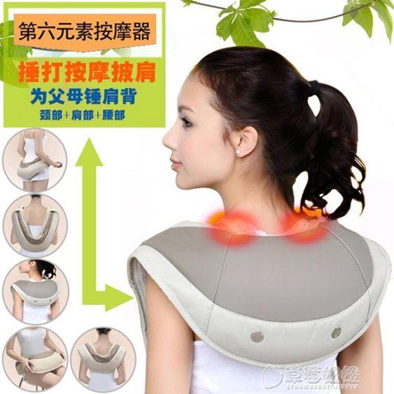 母親節禮物 頸椎按摩器捶打勁椎按摩披肩肩頸肩膀多功能頸部腰部肩部
