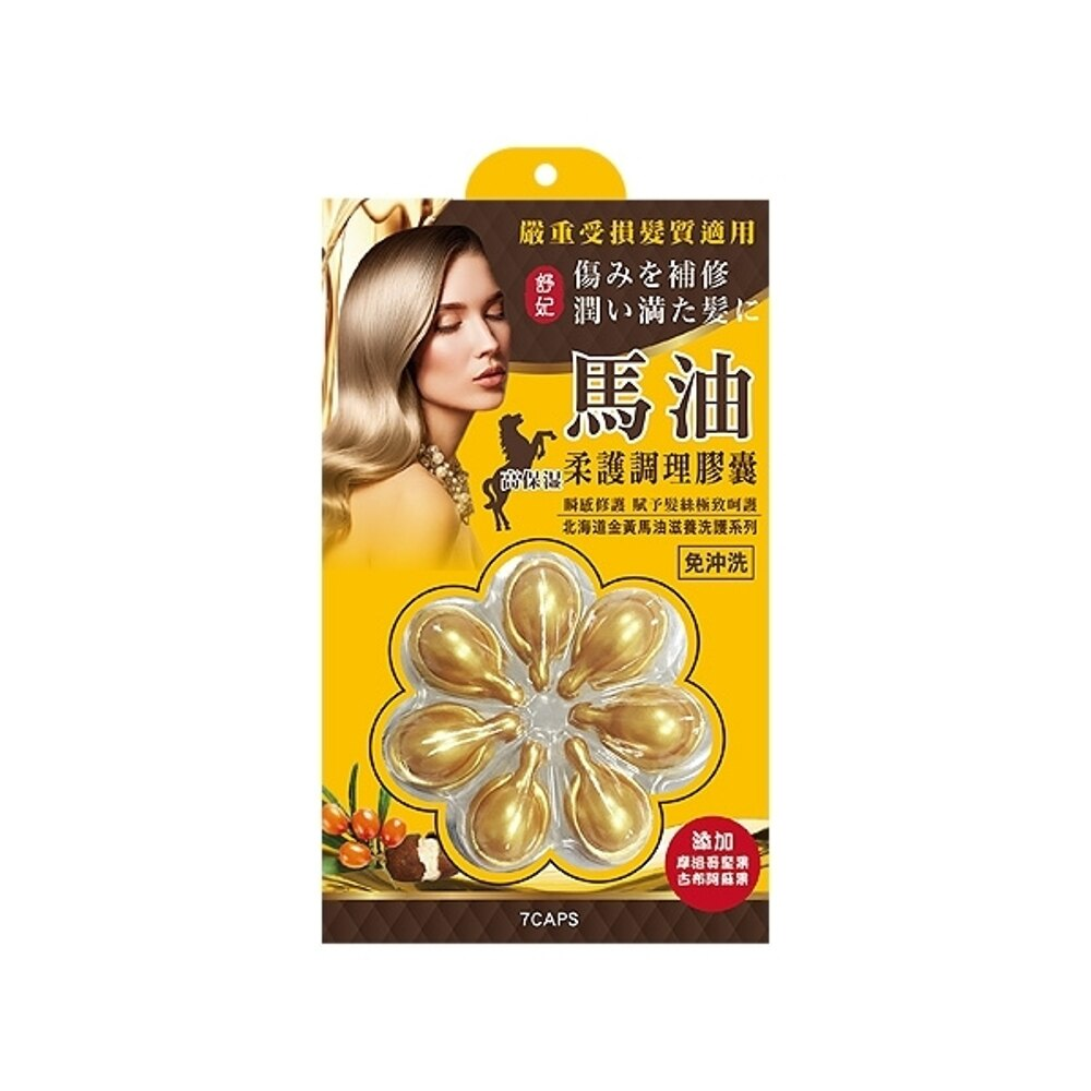 SOFEI 舒妃 馬油柔護調理膠囊(7粒入) 【小三美日】 免沖洗護髮◢D011557