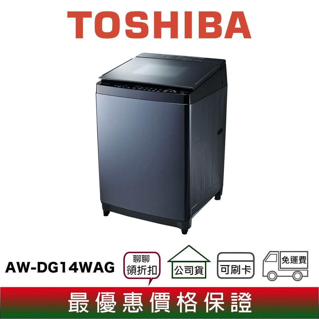 TOSHIBA東芝 AW-DG14WAG 14KG 變頻洗衣機