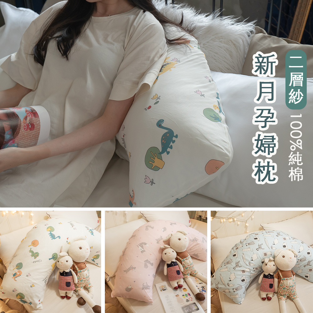 二層紗(純棉) 新月孕婦枕 多功能枕/舒壓枕/人體工學設計 台灣製 【棉床本舖】
