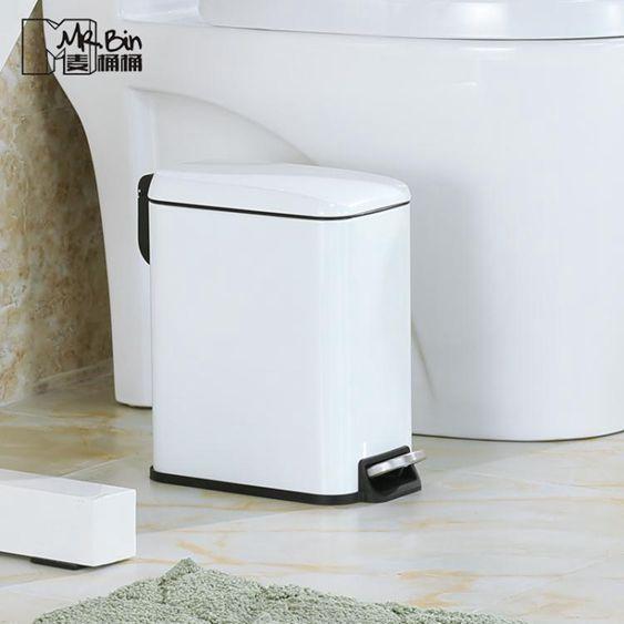 麥桶桶長方形不銹鋼垃圾桶腳踏家用創意衛生間窄客廳臥室有蓋MBS