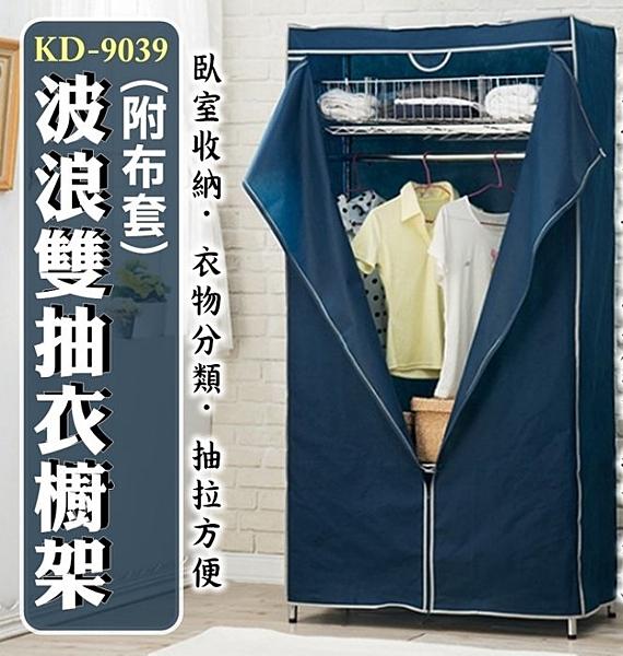 9039-031--柚柚的店【波浪雙抽衣櫥架(附衣套)】吊掛衣櫃DIY組裝 側拉式衣櫥