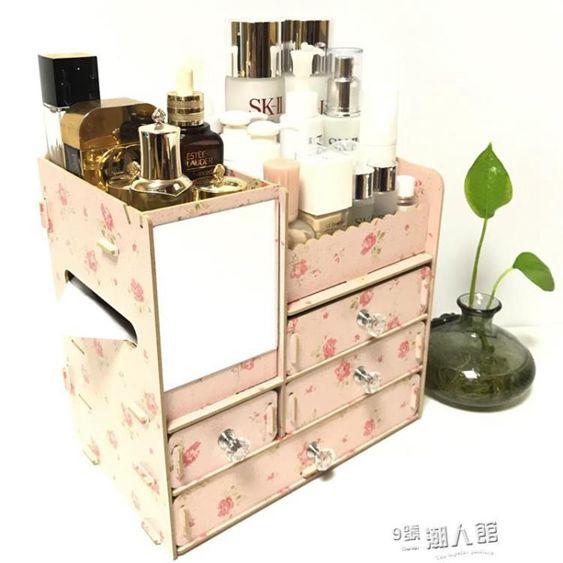韓式公主化妝品收納盒帶鏡子宿舍桌面多層護膚首飾品家用木制整理