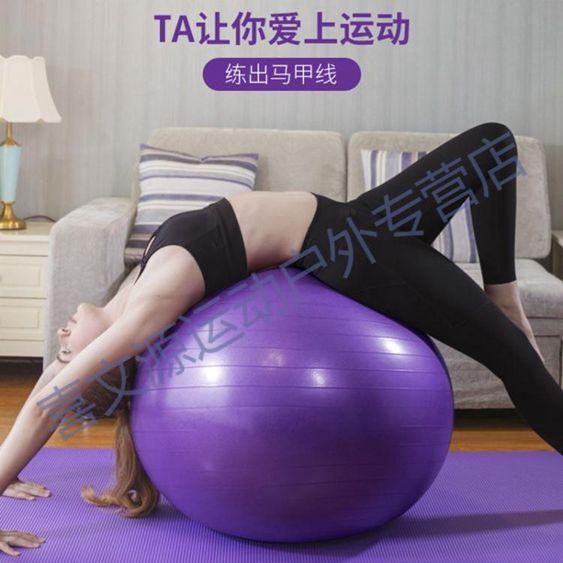 瑜伽球 承重500斤 瑜伽球加厚防爆球初學者健身球65cm送打氣筒