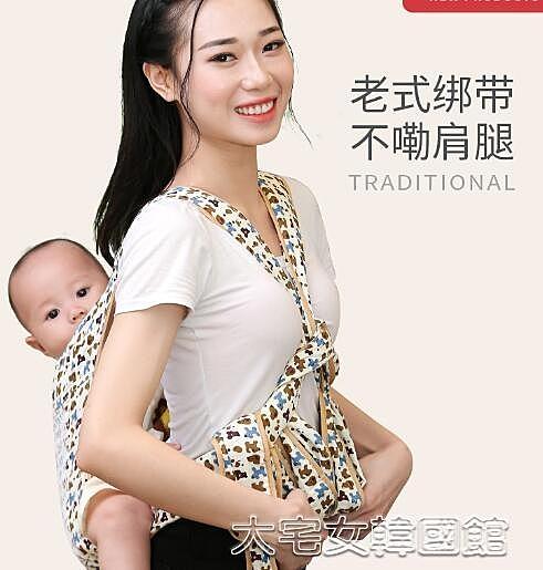 背帶嬰兒傳統老式背帶前抱式前後兩用寶寶小孩抱帶夏季透氣網外出簡 大宅女韓國館