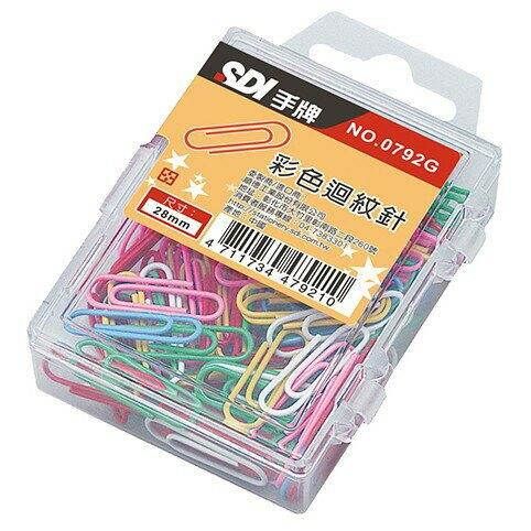 SDI手牌  25元系列 彩色迴紋針 (0792G)